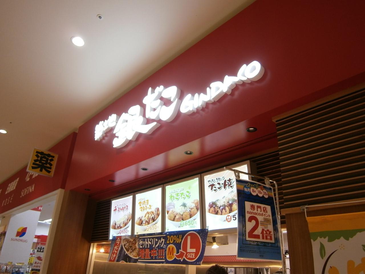 築地銀だこ ショッピングプラザ鎌ヶ谷店