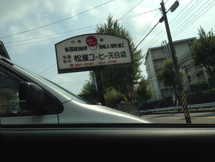 松屋コーヒー 天白店