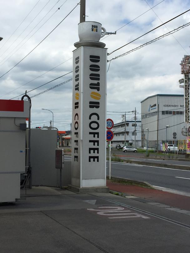 ドトールコーヒーショップ エッソ館林店