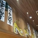 タイガー餃子会館 - 壁にも虎が