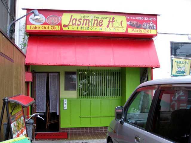 インド料理 ジャスミンホット