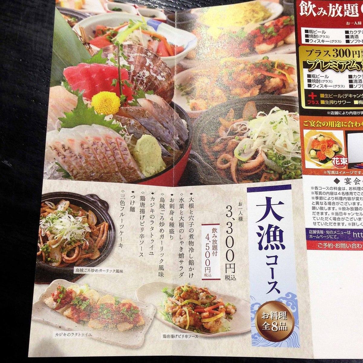 魚鮮水産 アイスタ新山口店