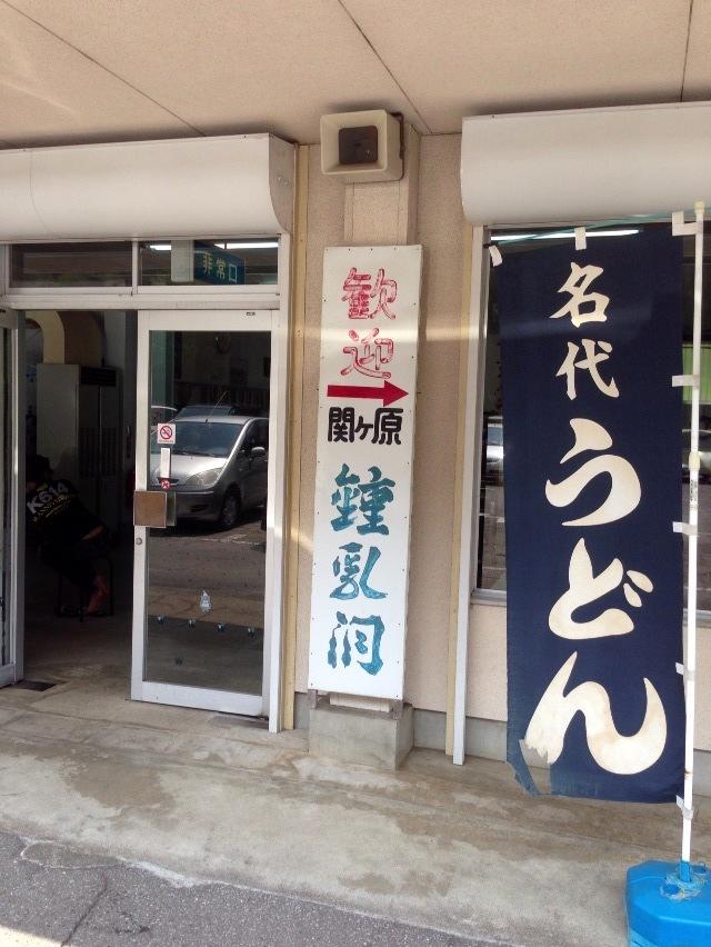 関ヶ原鍾乳洞売店