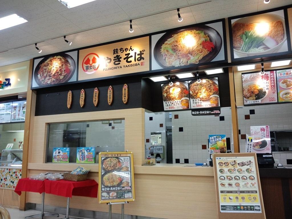 富士宮焼きそば鉄ちゃん アピタ新守山店