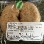 ナチュグル - 全粒粉ベーグル・原材料