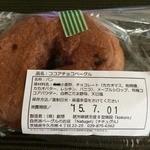 ナチュグル - ココアチョコベーグル・原材料