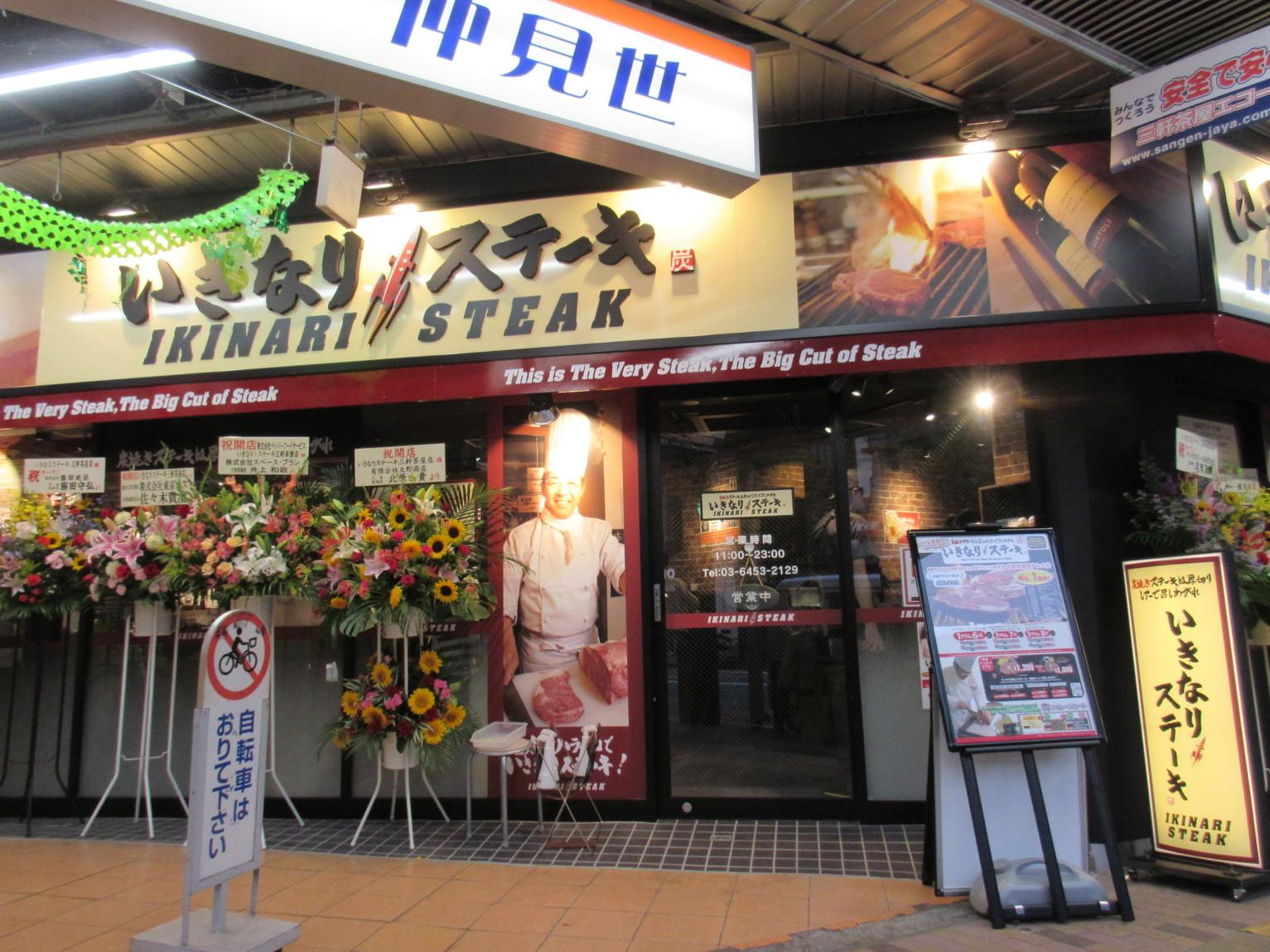 いきなりステーキ 三軒茶屋店