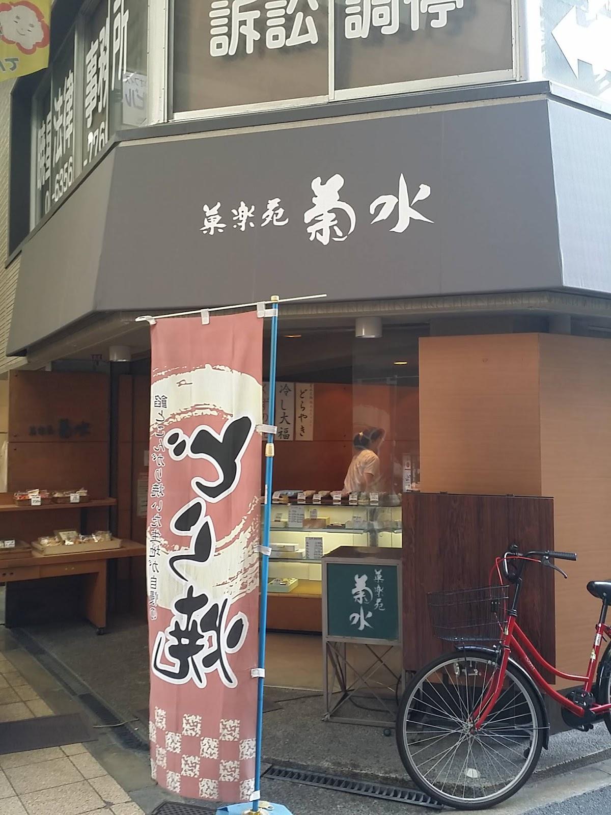 菊水  天神橋店