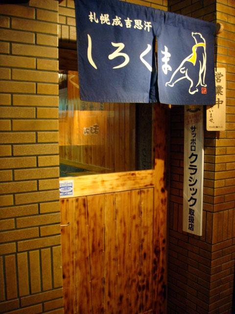 札幌成吉思汗 しろくま  札幌本店