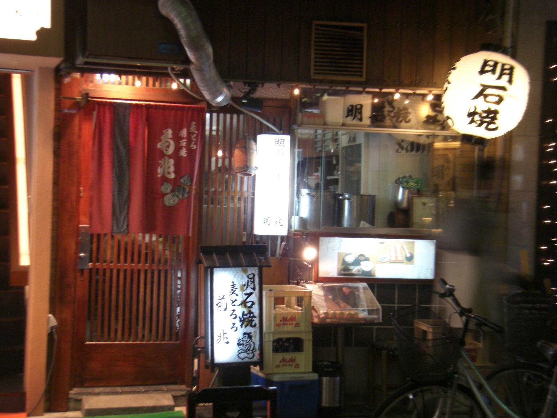 菊兆 北野坂店