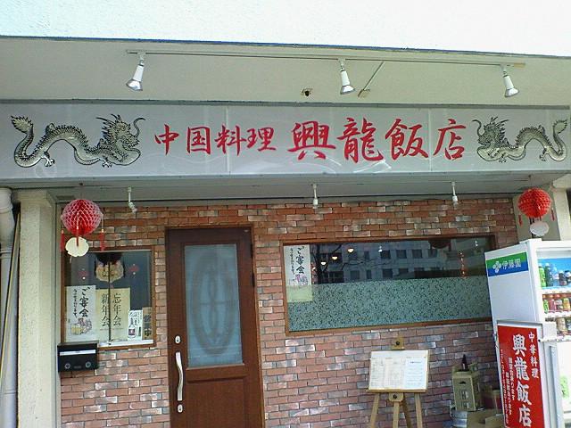 中国料理 興龍飯店