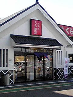 無添くら寿司 名古屋みなと店