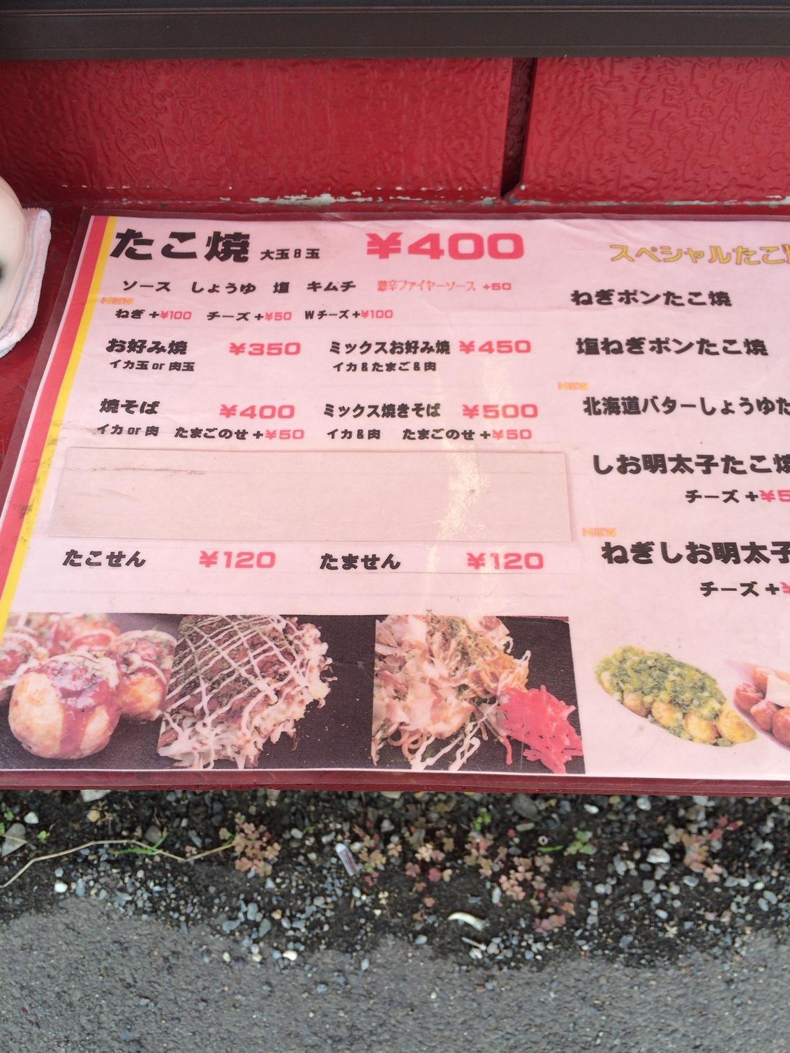 オクトパスファイヤーズ 葉栗店