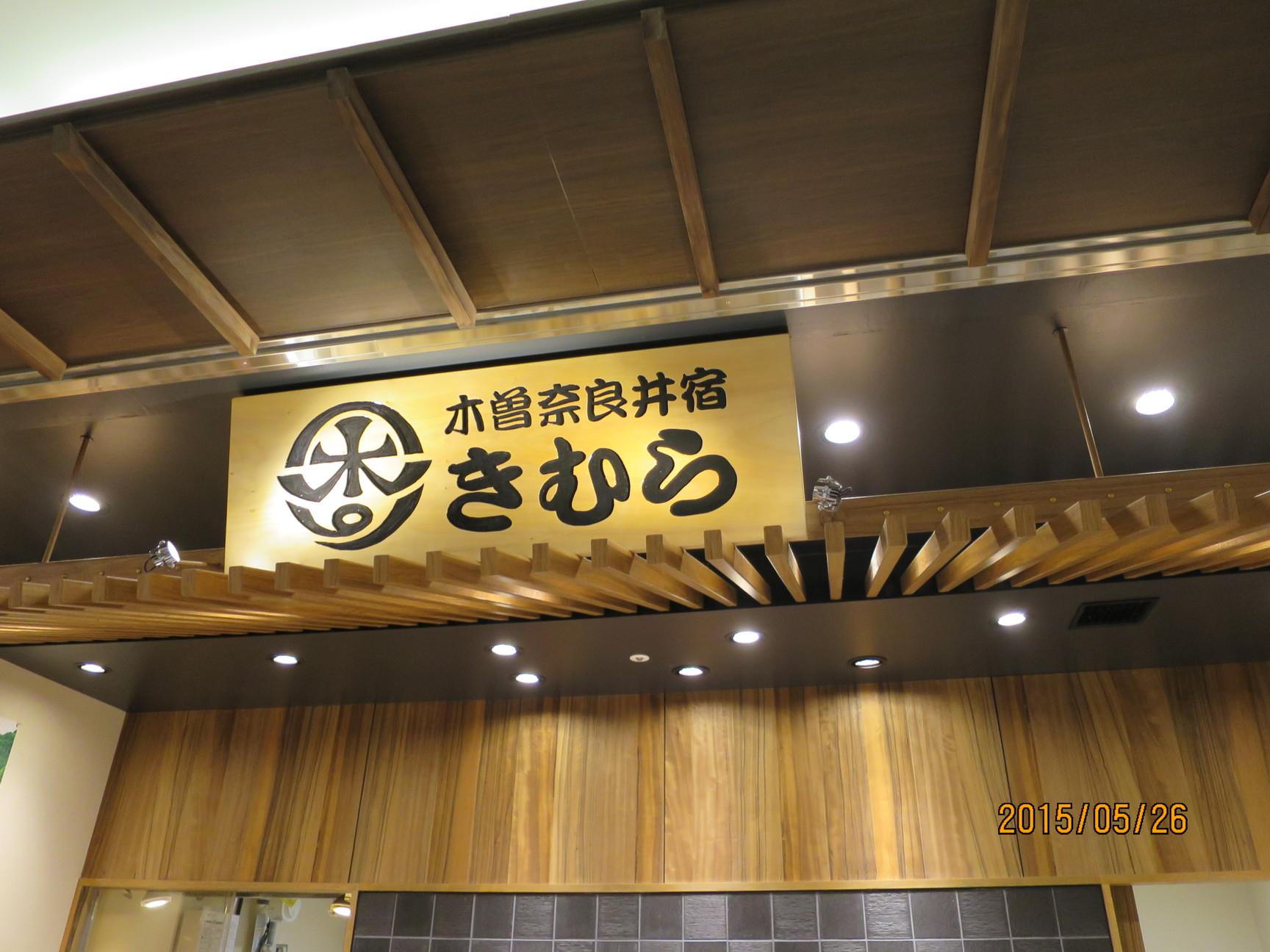木曽奈良井宿きむら 長野MIDORI店