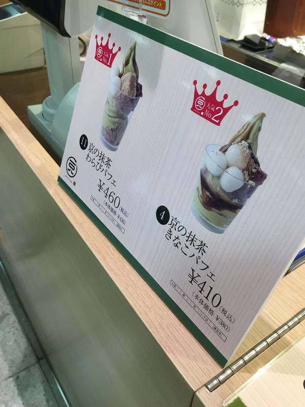 一○八抹茶茶廊