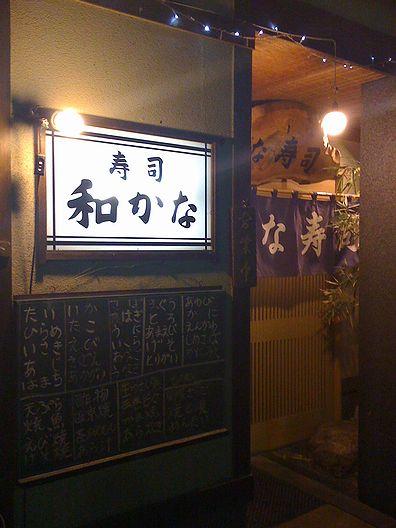 和かな寿司