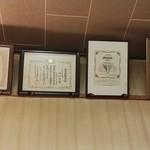 春き食堂 - 【H27.7.1】壁に掲げられた賞状など。