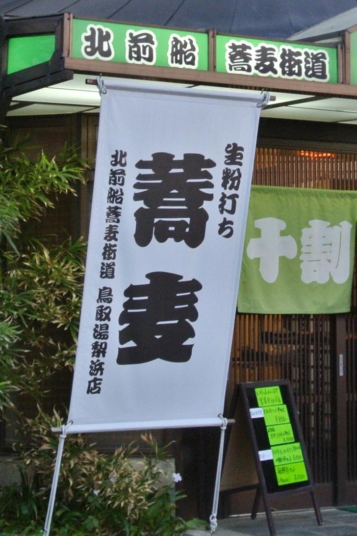 北前船蕎麦街道  鳥取湯梨浜店