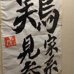 ラーメン 虎ノ穴男塾 - 店内掲示
