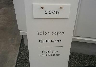 コジカ コーヒー