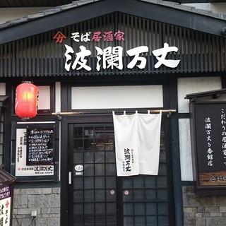宴会コースは2500円~