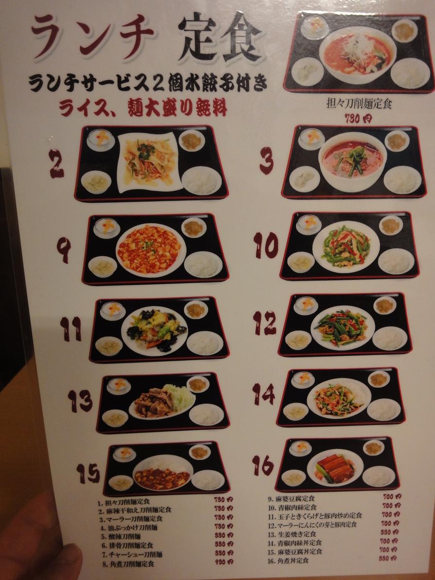 李家 刀削麺