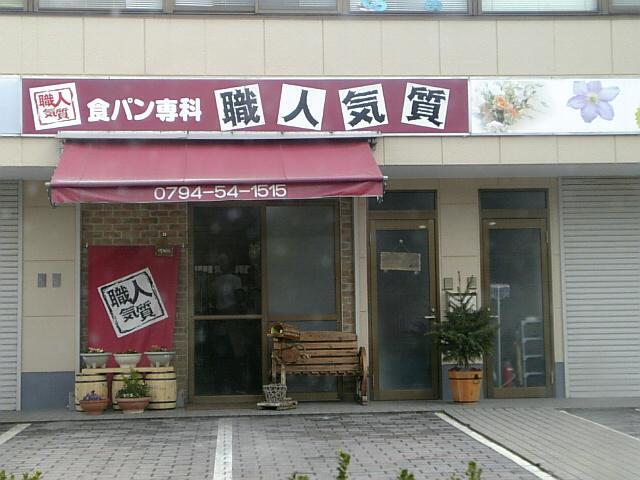 食パン本舗