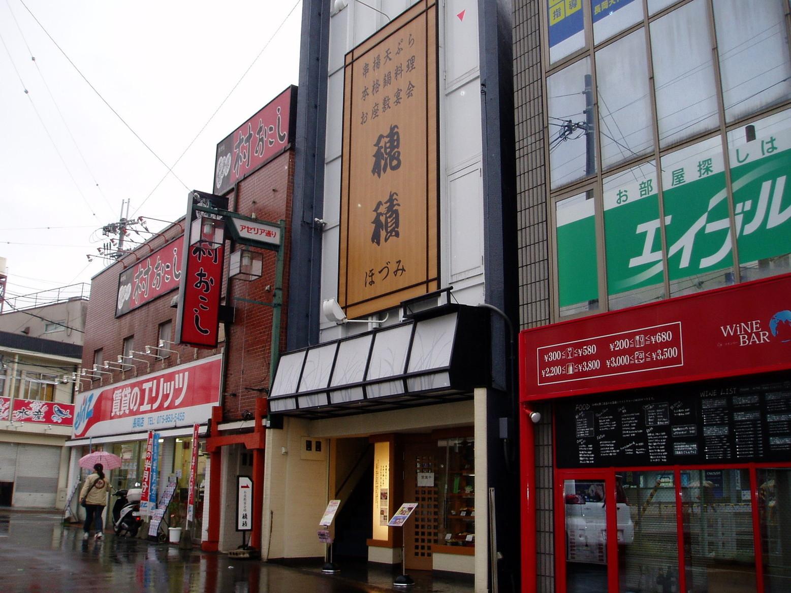 レストラン・ホヅミ