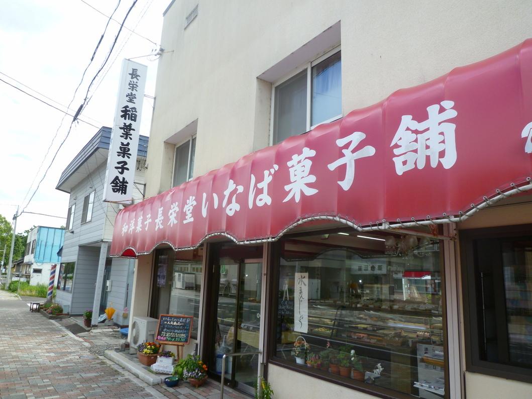 長栄堂稲葉菓子店