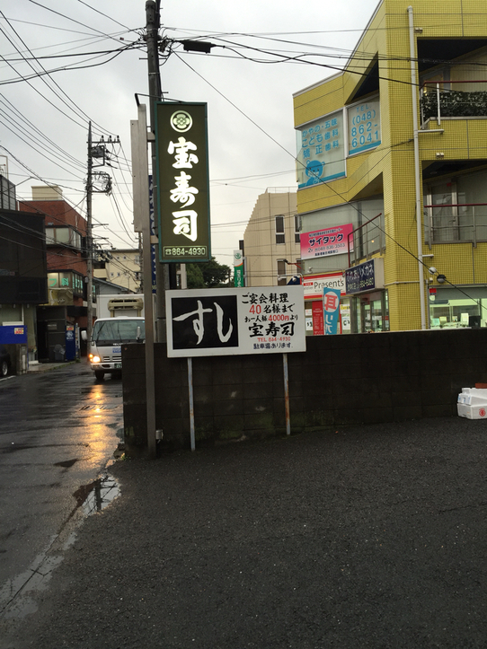宝寿司 西浦和店
