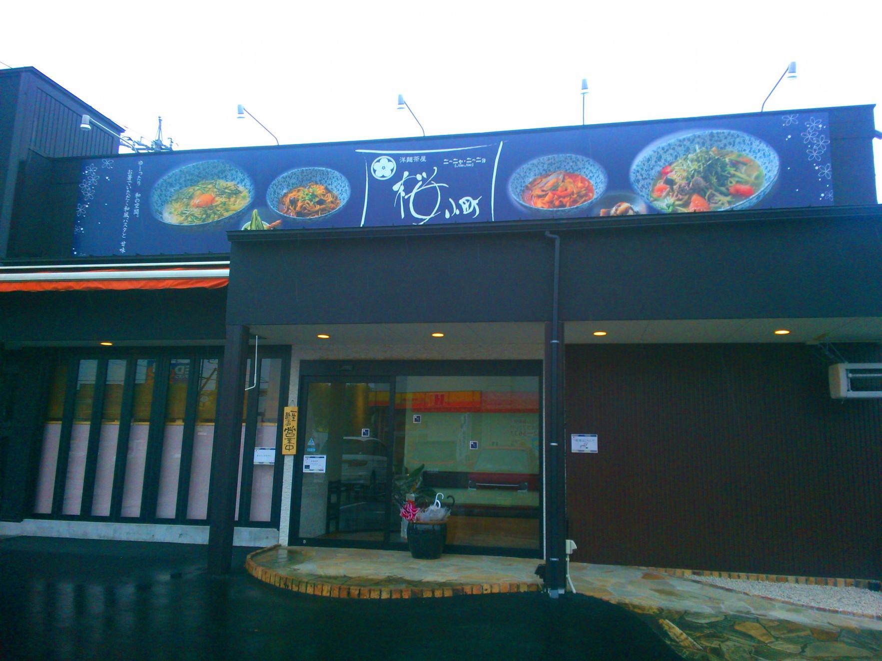 ニーニャニーニョ 桜小町刈谷店