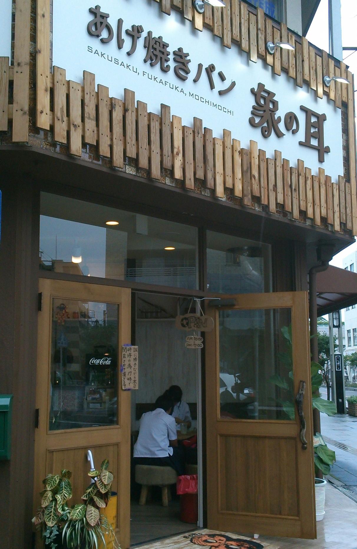 象の耳 安城駅前店