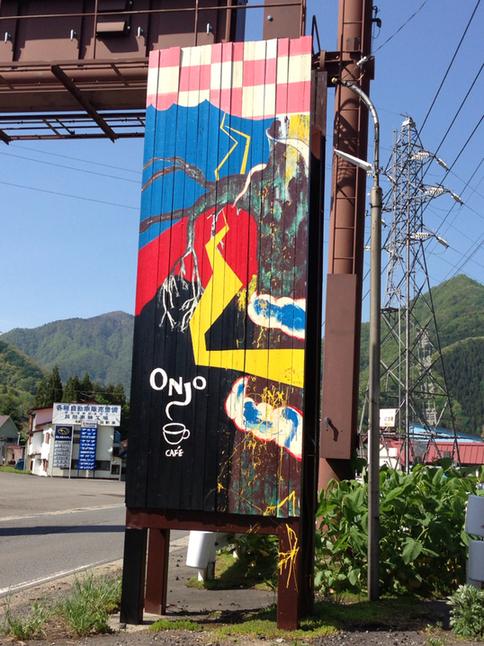 Onjo カフェ