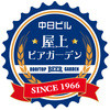 中日ビル屋上ビアガーデン - 料理写真: