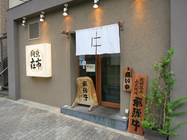 https://tabelog.ssl.k-img.com/restaurant/images/Rvw/39648/640x640_rect_39648692.jpg