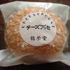 錦栄堂 - 料理写真:チーズブッセ