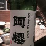 牛之宮 - コース★プレミアム飲み放題 本日の日本酒