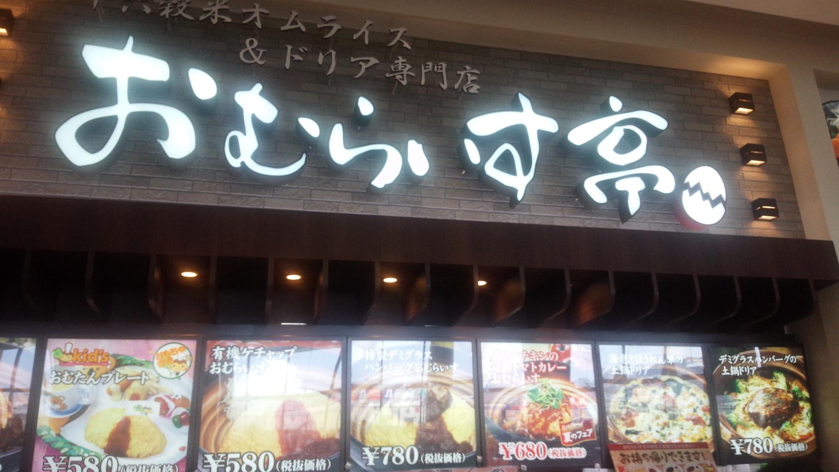 おむらいす亭 イオンモール鹿児島店