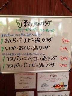 らるきい - 壁メニュ〜(^-.^)/