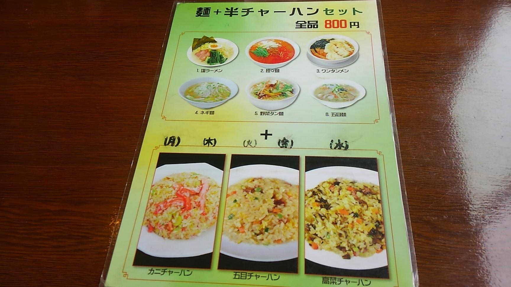 中国料理 盛栄 神立駅前店