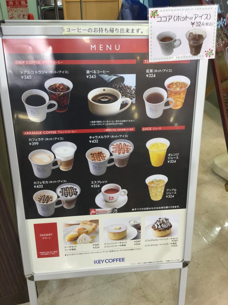 キーコーヒー MEGAドン・キホーテ桐生店