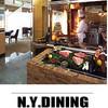 N.Y.DINING - メイン写真: