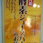 フルーツラボ - こんなポスターもありましたよ。元祖なんですね。酵素ジュースバーのお店って書いています。