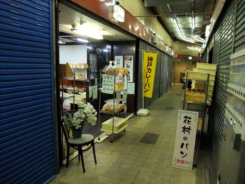 花村のパン