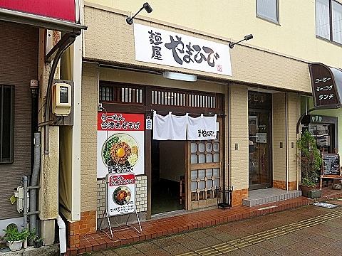 麺屋 やまひで 静岡島田店