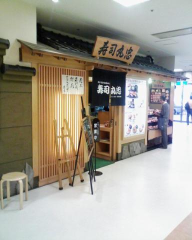 寿司丸忠 カルミア店