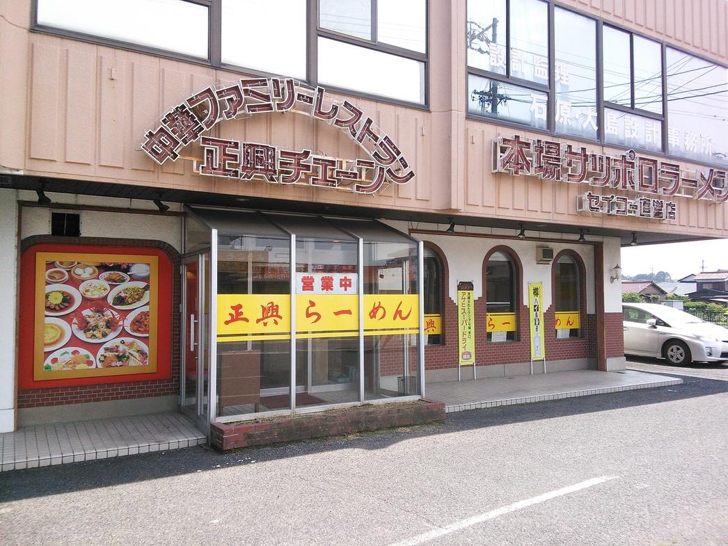 正興 中恵土店