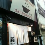 39836045 - 店の暖簾