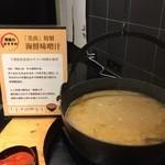 美浜 - 千葉県産ヤマニ味噌を使用した海鮮味噌汁。