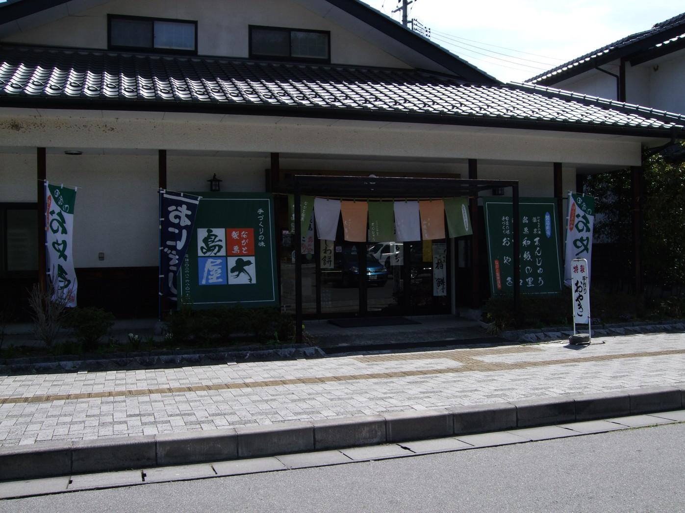 ながと製菓大島屋 道の駅店